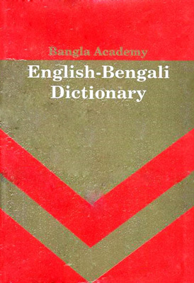 bangla to english online dictionary